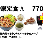こり家 - こり家定食Aア 770円