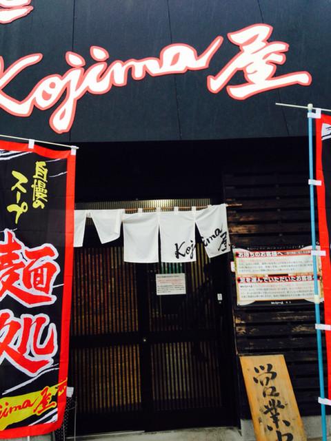 麺処コジマ屋 - 外観《2015年 3月頃》