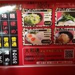 Yokohamaiekeiramentokorozawayamatoya - 味も調節できます