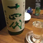 42767409 - 日本酒(十四代中取り播州)