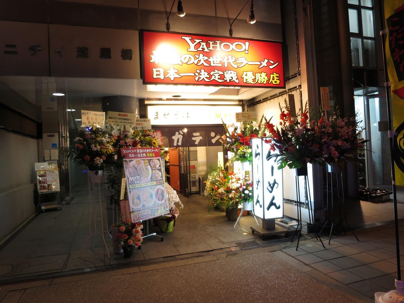 麺屋ガテン 本町淀屋橋店