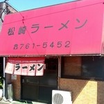 松崎ラーメン -
