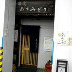 あさみどり - お店の入口です(ビル全体の外装工事中でした)