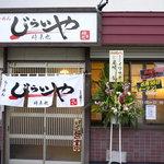 らーめん 時来也 - 2010年6月18日オープンです