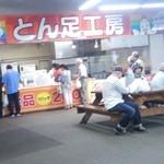 Bikkurishokudou - 後に立ち寄った豚足工房( *´艸`)