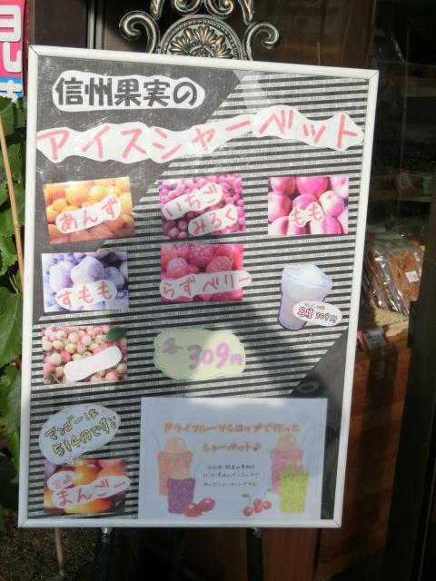 玉井フルーツ店 name=