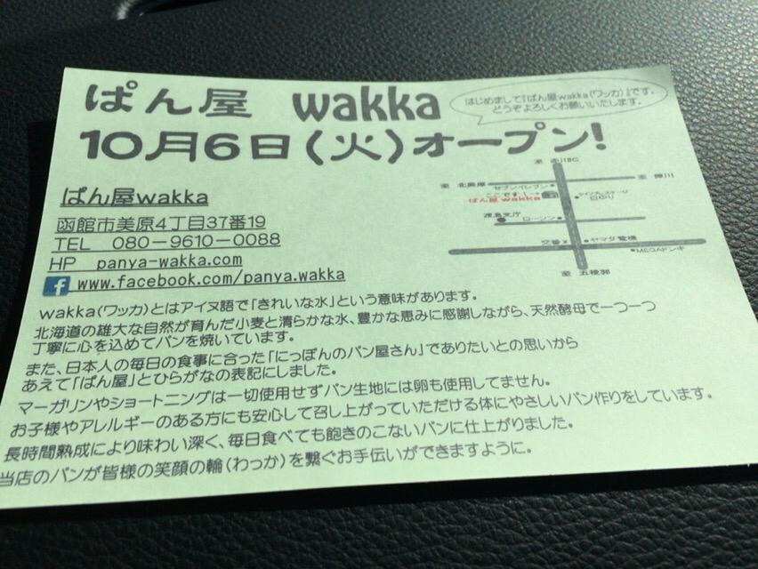ぱん屋 wakka