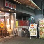 東遊記 陳 - 2015.8 華やかな店先♪