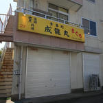 お食事処 成龍丸 -
