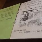 大衆食堂ことこと - メニュー