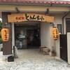 twuchinguwaxa - 外観写真:とぅんち小西崎店入口