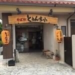 とぅんち小 - 外観写真:とぅんち小西崎店入口