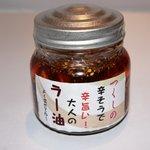 つくし - 手作り 食べるラー油