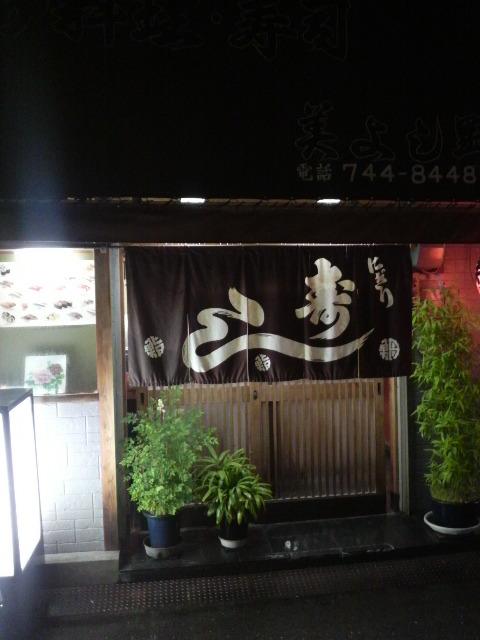 美よし野寿司
