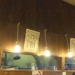 イツワ製麺所食堂 - カウンター