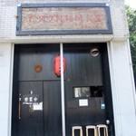 イツワ製麺所食堂 - 入口