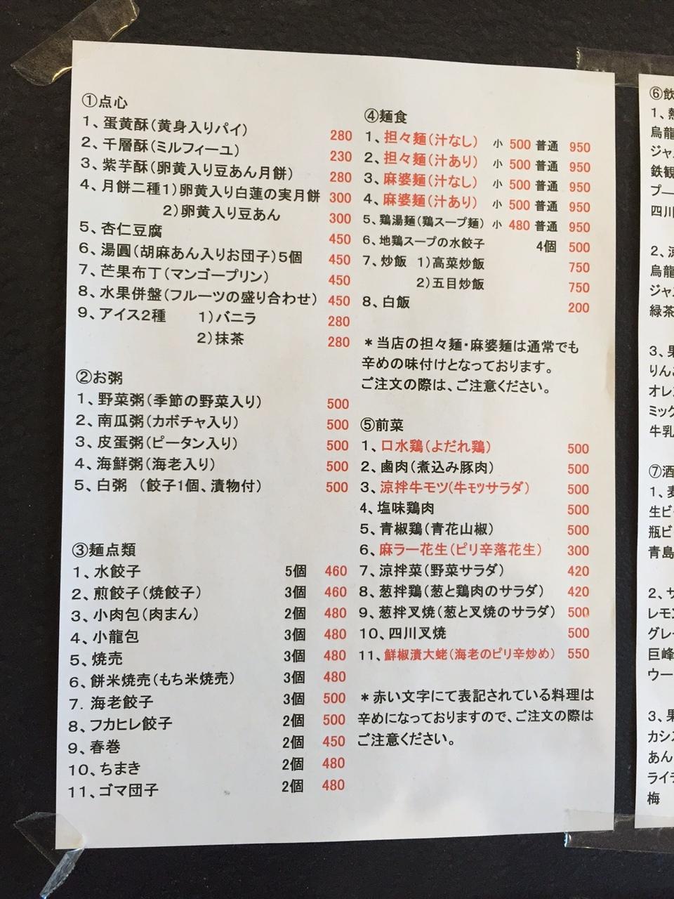 飲茶 栄児  東中野店