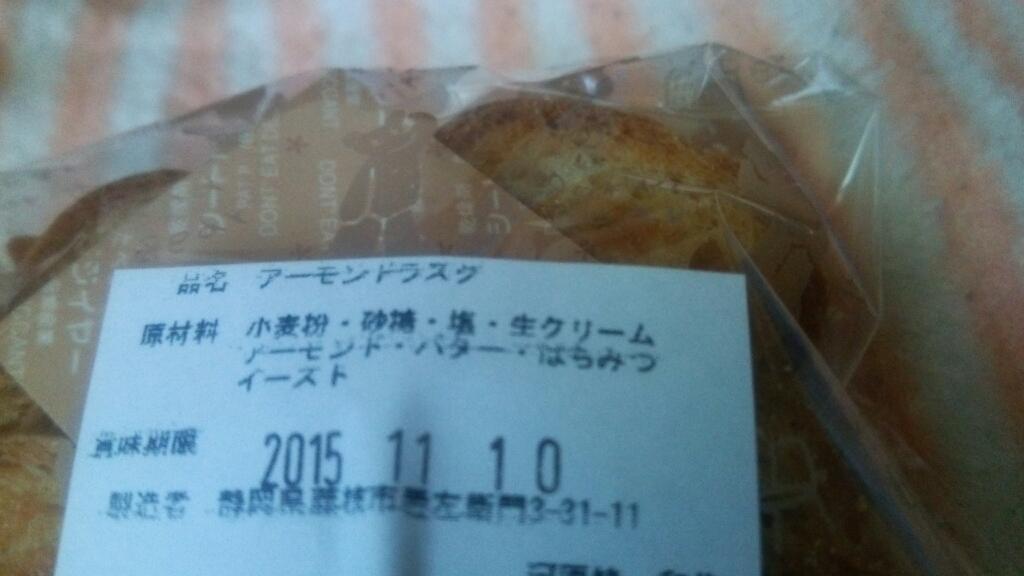 ミルクボール name=