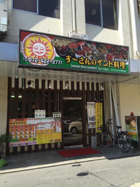 す〜さんのインド料理 岸和田店