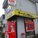 ラーメン 阿里山 - お店