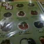 42793248 - メニューは国内の古き焼肉店風