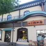 元祖久寿餅 池上池田屋 - 池上本門寺の近くにあります。