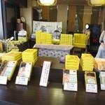 元祖久寿餅 池上池田屋 - 江戸時代の創業らしいです。