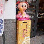 夢乃蕎麦 -