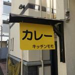 キッチンモモ - 看板