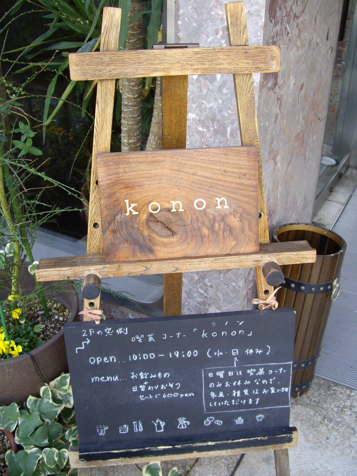 konon〜木の音〜