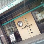 ティーハウス froM K - お店の入り口