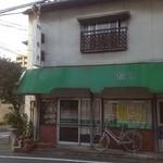 松月食堂 - お店