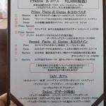 クッチーナ・オーラ・レガーレ - 2015.10 ランチメニュー