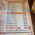 焼鳥日高 小田急マルシェ大和店 -