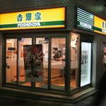 吉野家 - 夜のお店です。