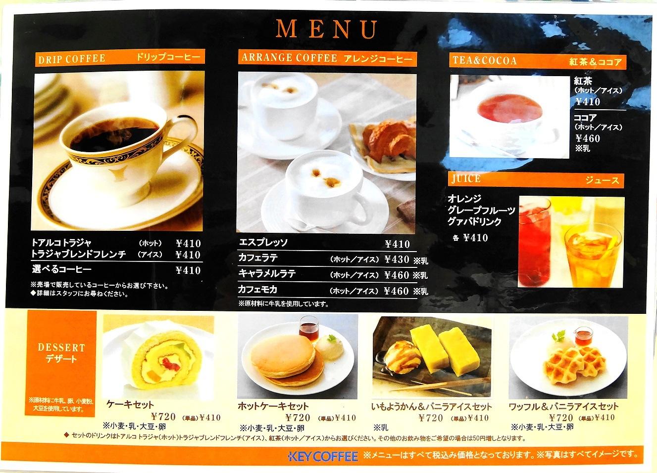 キーコーヒースタンド name=