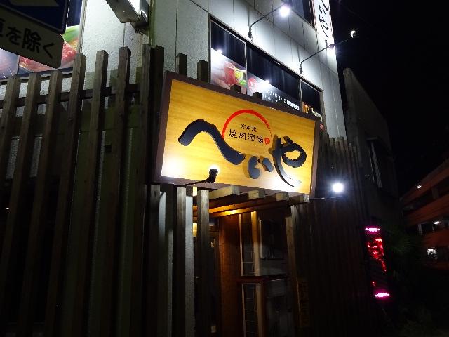 へいや 倉敷店 - 倉敷市/焼肉 [食べログ]