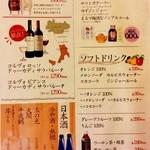 炭火焼肉 金剛園 - ワイン/日本酒/ノンアルコール/ソフトドリンク 2015/05