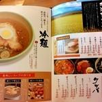 炭火焼肉 金剛園 - ビビンバ/クッパ/冷麺 2015/05