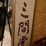 地酒とそば・京風おでん 三間堂 新宿エルタワー店 - 看板