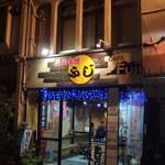 炭火串焼 ふじ - (2015/09/26)外観