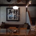龍燈の松 - (2015/09/27)店内
