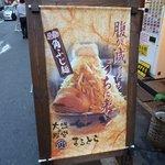 ○寅 - 山盛りの看板