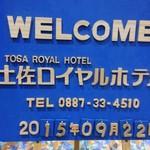Royal Hotel 土佐 -