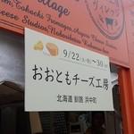 おおともチーズ工房 - おお!!そうとも釧路だったんです