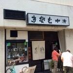 中清 - 普通の蕎麦屋さん!
