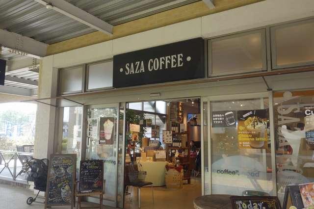 サザコーヒー 大洗店 - たまに行くならこんな店は、茨城県が産んだサードウェーブコーヒー店「サザコーヒー」の大洗版な、サザコーヒー大洗店です。