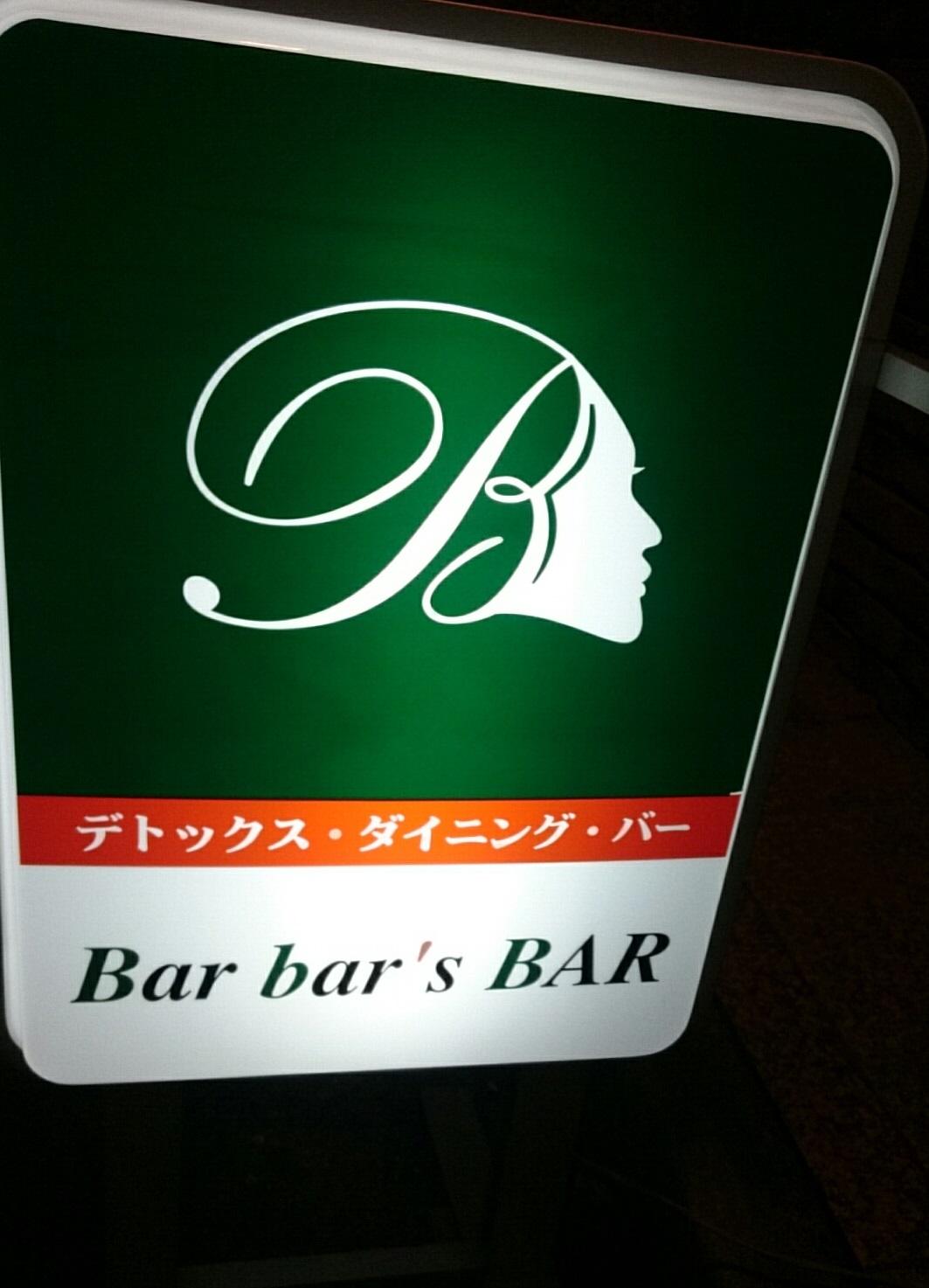 Bar bar's BAR