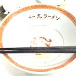 42816664 - 完食