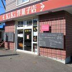 KiKi洋菓子店 - 外観です